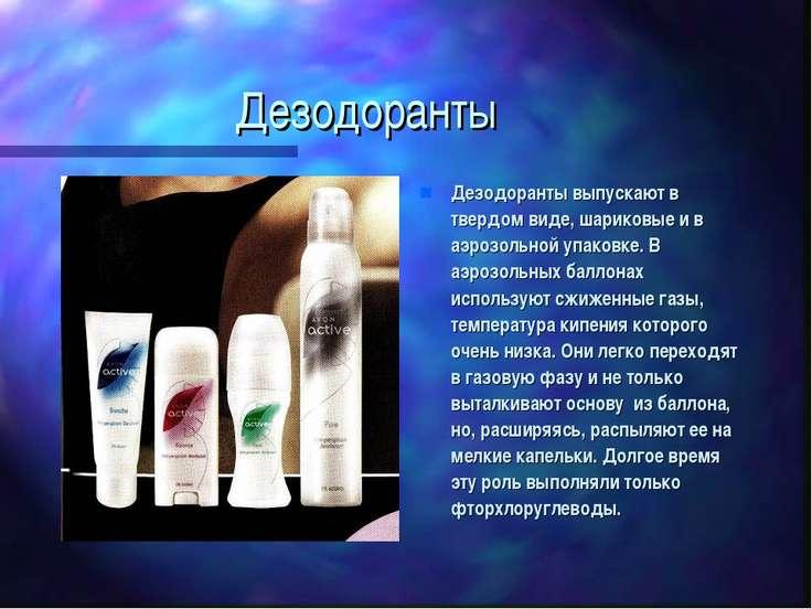 Дезодоранты Дезодоранты выпускают в твердом виде, шариковые и в аэрозольной у...