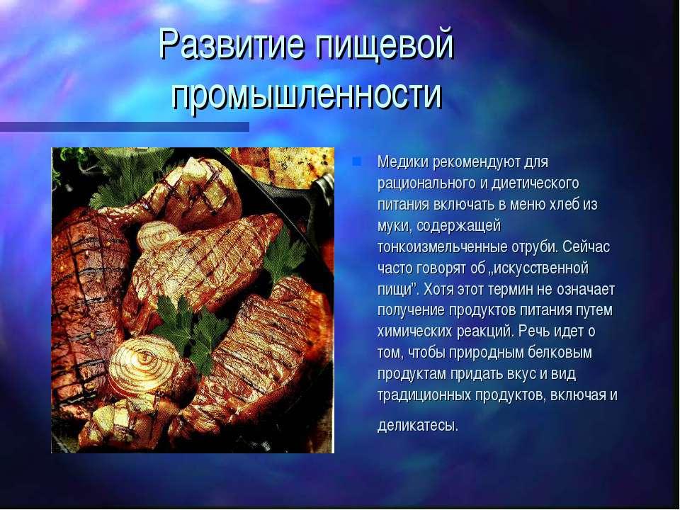 Развитие пищевой промышленности Медики рекомендуют для рационального и диетич...