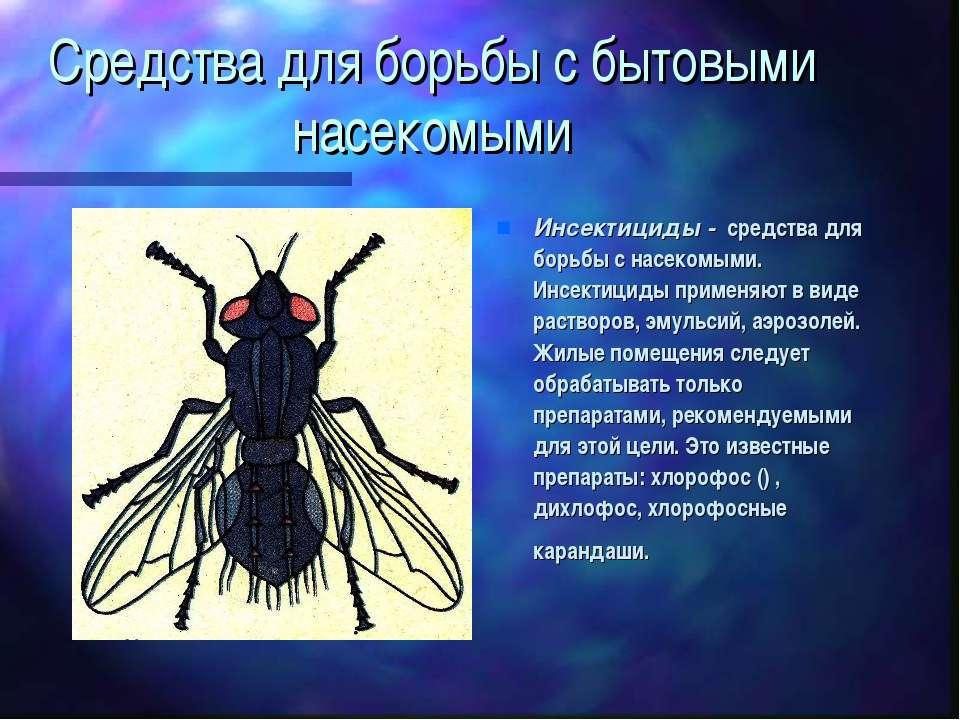 Средства для борьбы с бытовыми насекомыми Инсектициды - средства для борьбы с...