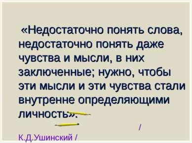 «Недостаточно понять слова, недостаточно понять даже чувства и мысли, в них з...