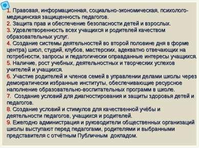 1. Правовая, информационная, социально-экономическая, психолого-медицинская з...