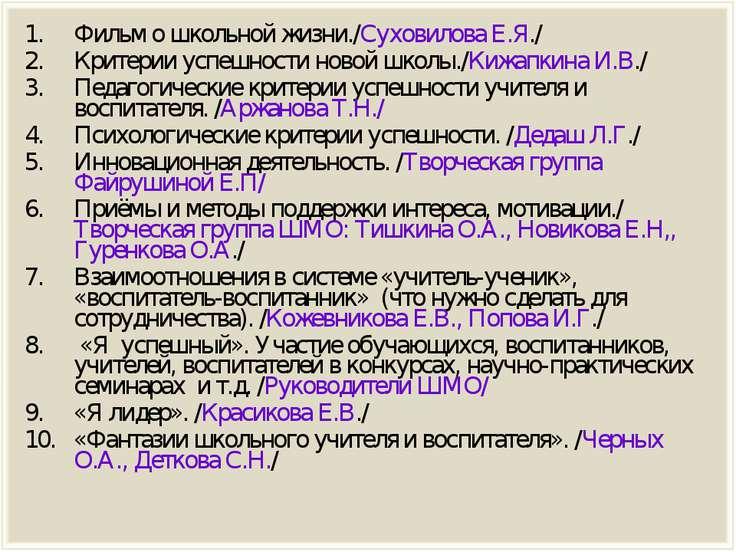 Фильм о школьной жизни./Суховилова Е.Я./ Критерии успешности новой школы./Киж...