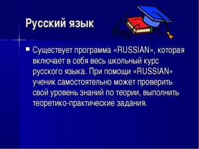 Русский язык Существует программа «RUSSIAN», которая включает в себя весь шко...