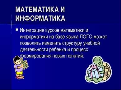 МАТЕМАТИКА И ИНФОРМАТИКА Интеграция курсов математики и информатики на базе я...