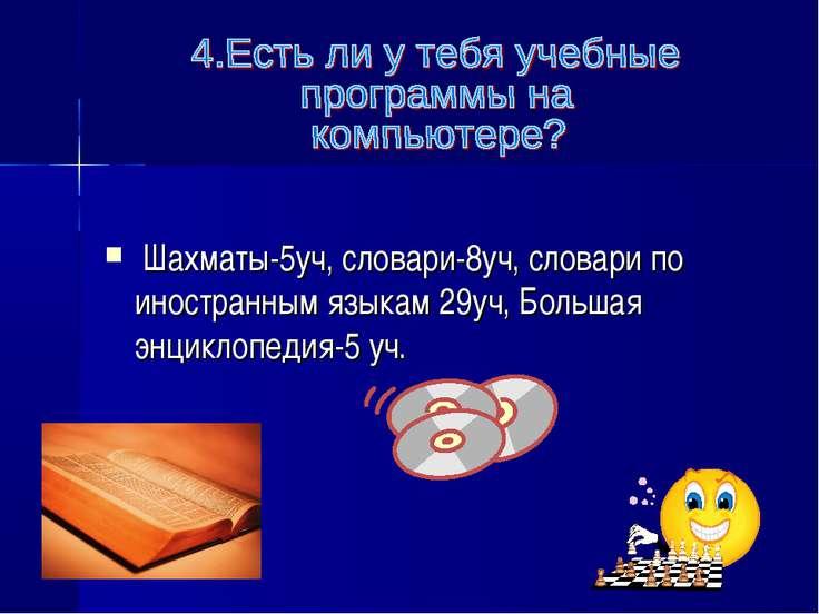 Шахматы-5уч, словари-8уч, словари по иностранным языкам 29уч, Большая энцикло...