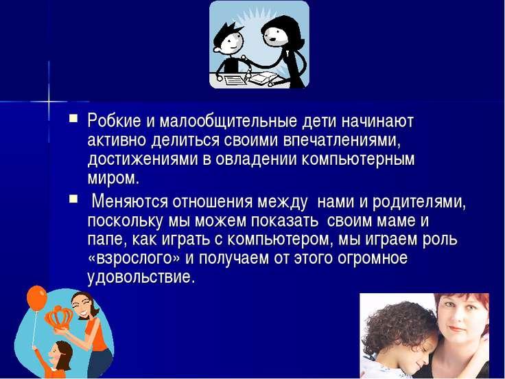 Робкие и малообщительные дети начинают активно делиться своими впечатлениями,...