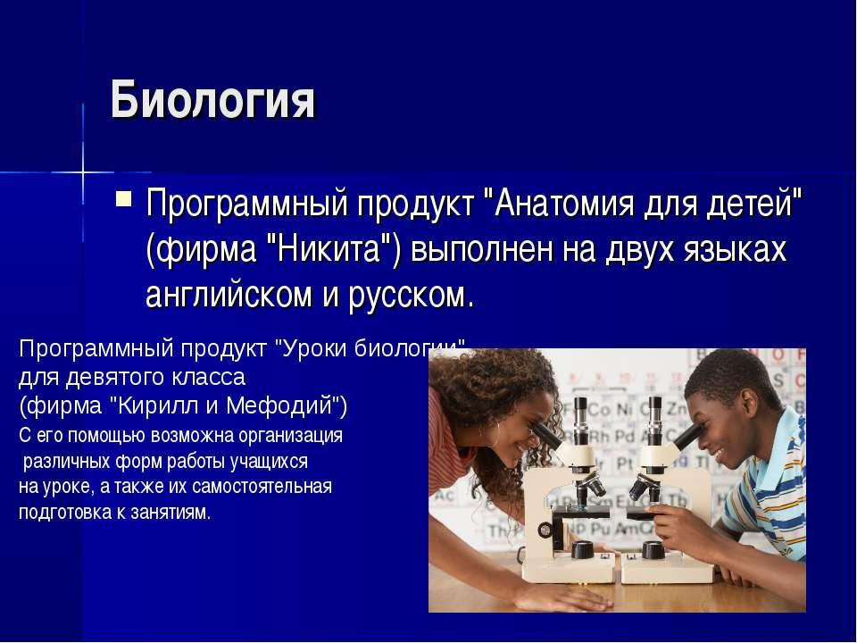 """Биология Программный продукт """"Анатомия для детей"""" (фирма """"Никита"""") выполнен н..."""