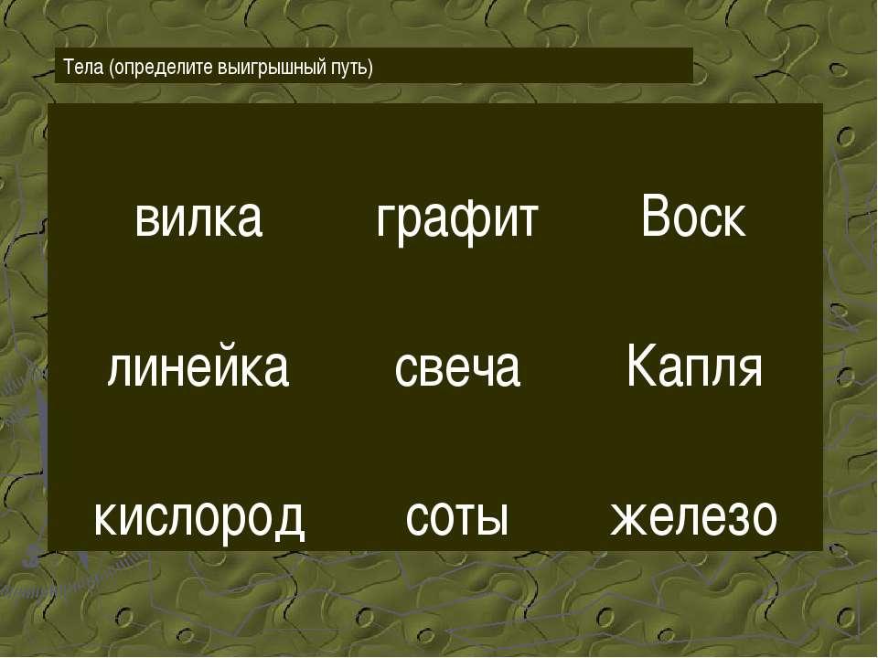 Тела (определите выигрышный путь) вилка графит Воск линейка свеча Капля кисло...