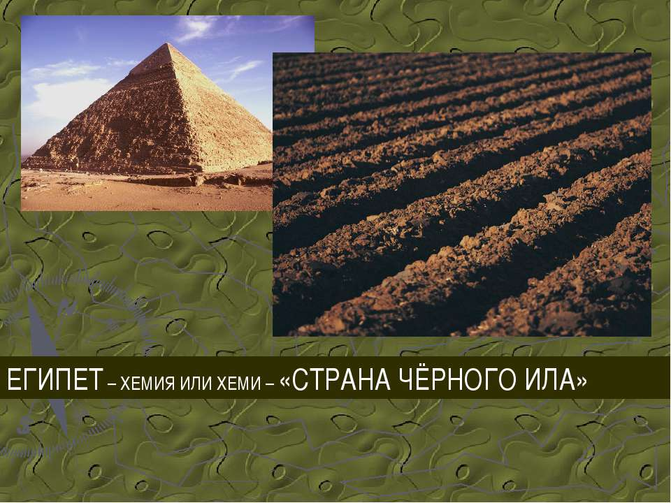 ЕГИПЕТ – ХЕМИЯ ИЛИ ХЕМИ – «СТРАНА ЧЁРНОГО ИЛА»
