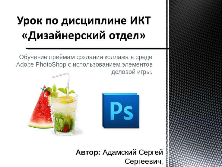 Обучение приёмам создания коллажа в среде Adobe PhotoShop с использованием эл...