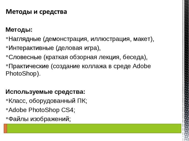 Методы: Наглядные (демонстрация, иллюстрация, макет), Интерактивные (деловая ...