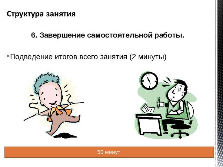 6. Завершение самостоятельной работы. Подведение итогов всего занятия (2 мину...