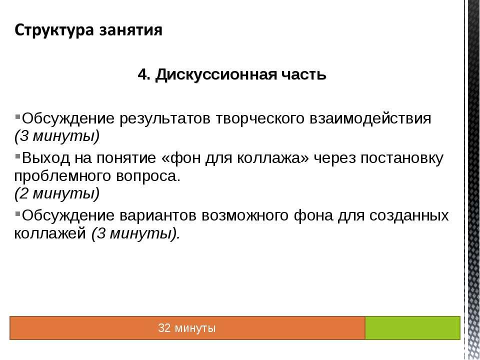4. Дискуссионная часть Обсуждение результатов творческого взаимодействия (3 м...