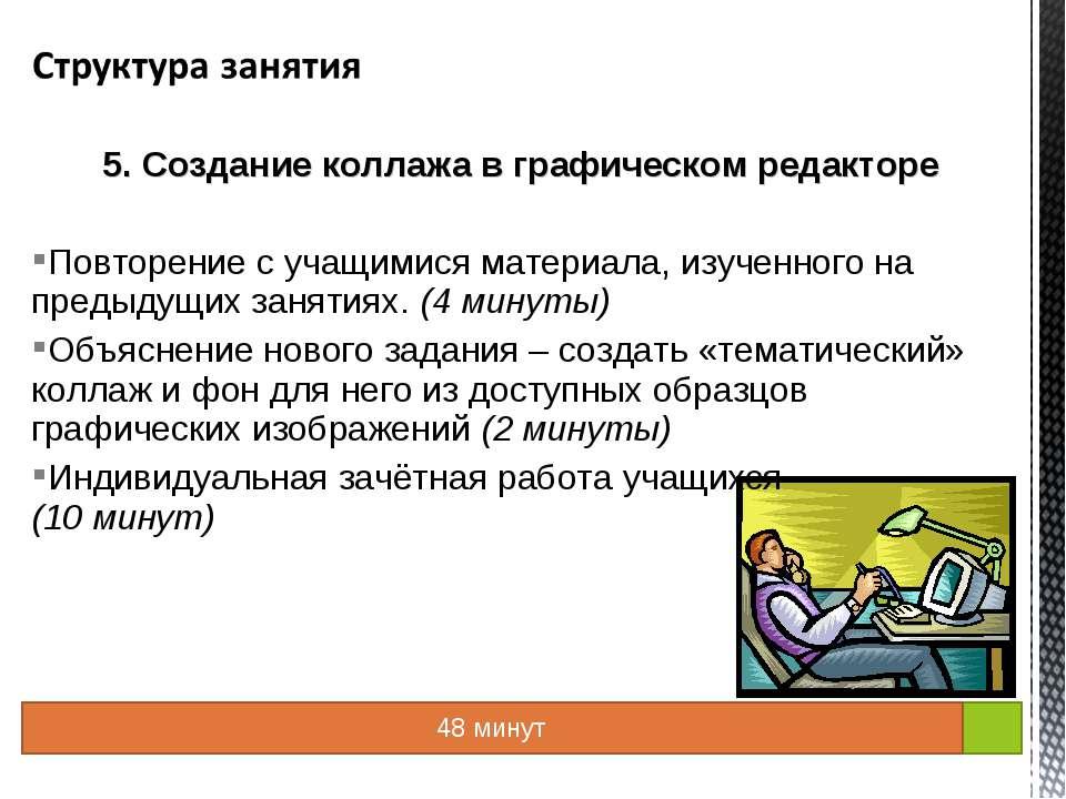 5. Создание коллажа в графическом редакторе Повторение с учащимися материала,...