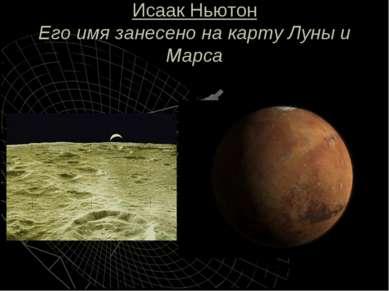 Исаак Ньютон Его имя занесено на карту Луны и Марса