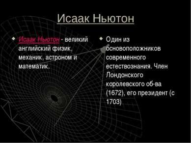 Исаак Ньютон Исаак Ньютон - великий английский физик, механик, астроном и мат...