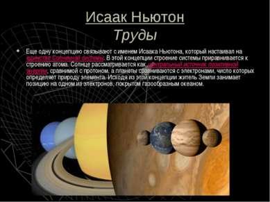 Исаак Ньютон Труды Еще одну концепцию связывают с именем Исаака Ньютона, кото...