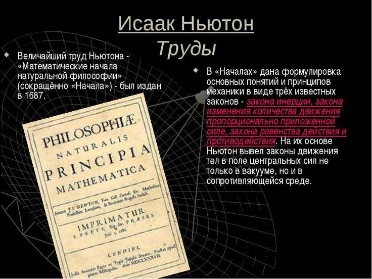 Исаак Ньютон Труды Величайший труд Ньютона - «Математические начала натуральн...