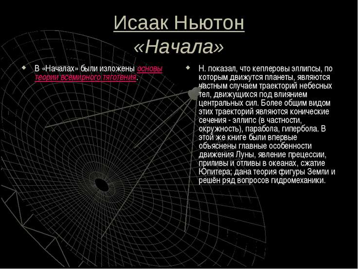 Исаак Ньютон «Начала» В «Началах» были изложены основы теории всемирного тяго...