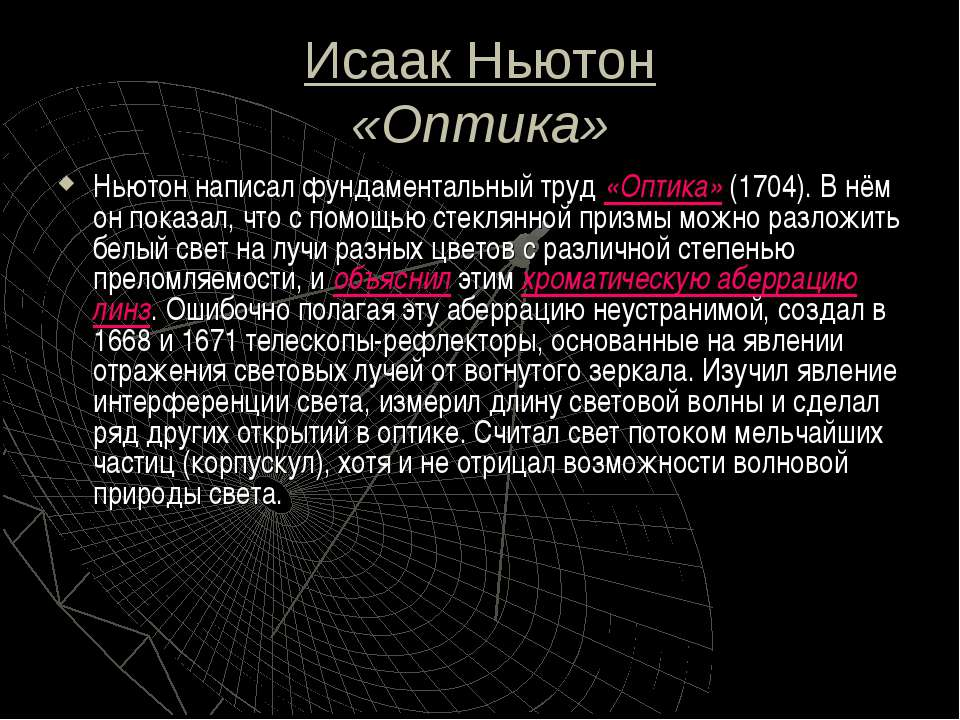 Исаак Ньютон «Оптика» Ньютон написал фундаментальный труд «Оптика» (1704). В ...