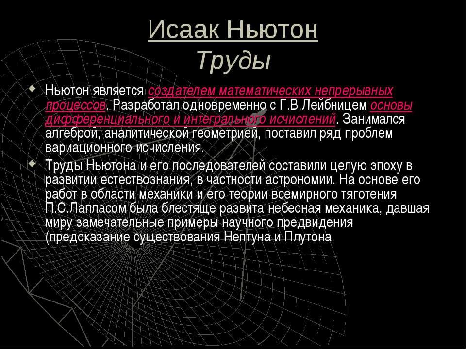 Исаак Ньютон Труды Ньютон является создателем математических непрерывных проц...