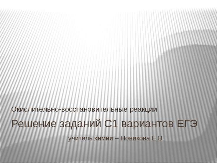 Решение заданий С1 вариантов ЕГЭ учитель химии – Новикова Е.В. Окислительно-в...