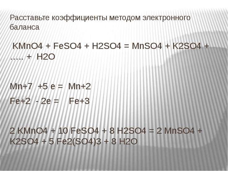 Расставьте коэффициенты методом электронного баланса KMnO4 + FeSO4 + H2SO4 = ...