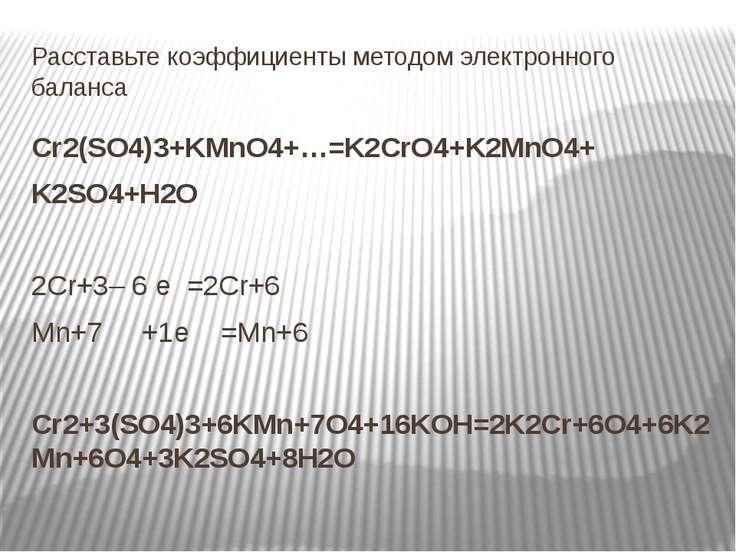 Расставьте коэффициенты методом электронного баланса Cr2(SO4)3+KMnO4+…=K2CrO4...