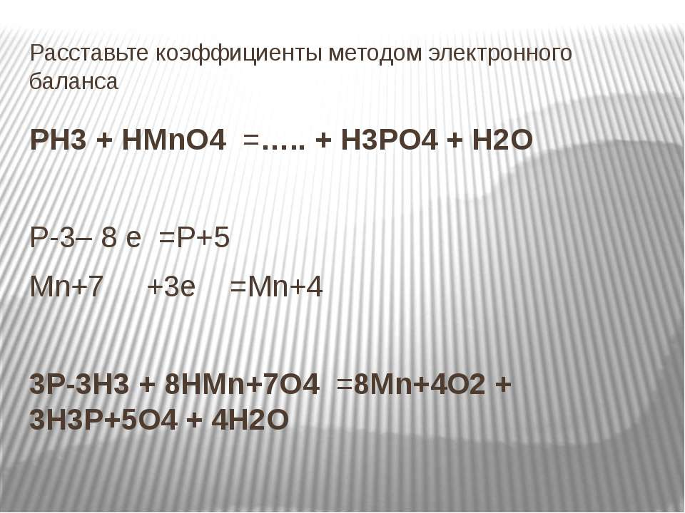 Расставьте коэффициенты методом электронного баланса PH3 + HMnO4 =….. + H3PO...