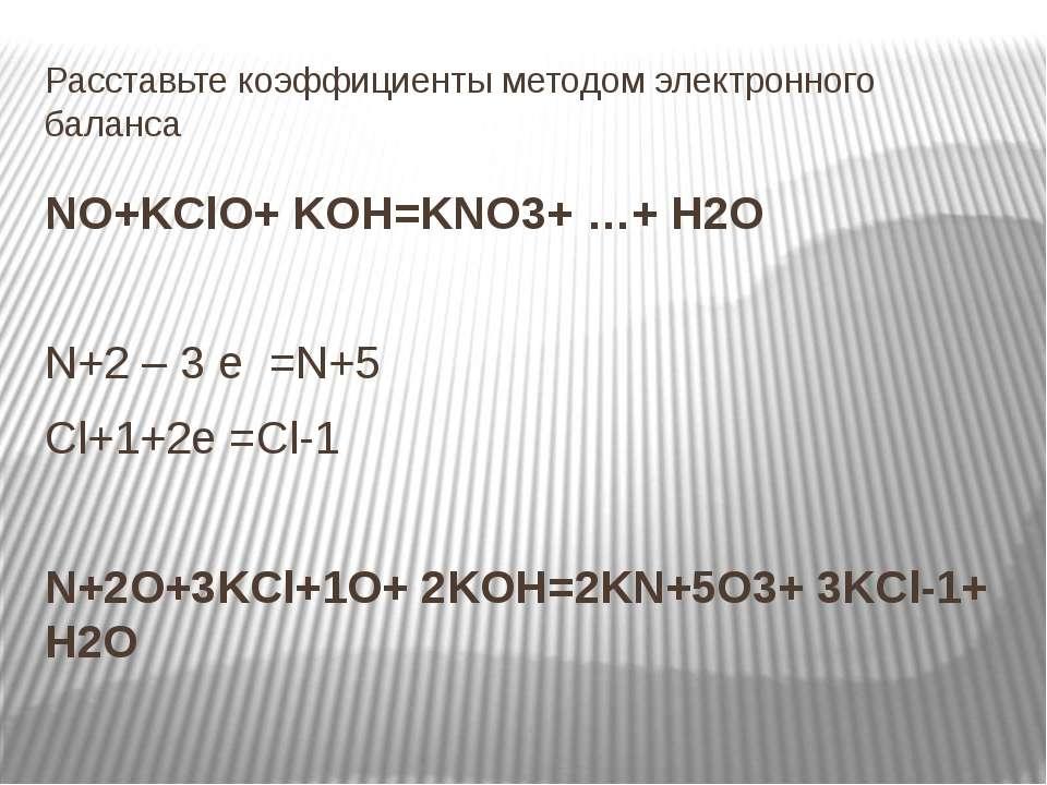 Расставьте коэффициенты методом электронного баланса NO+KClO+ KOH=KNO3+ …+ H2...
