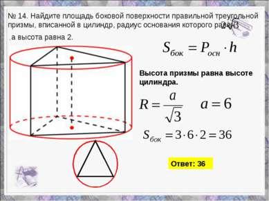 № 14. Найдите площадь боковой поверхности правильной треугольной призмы, впис...