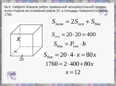 № 6. Найдите боковое ребро правильной четырехугольной призмы, если сторона ее...