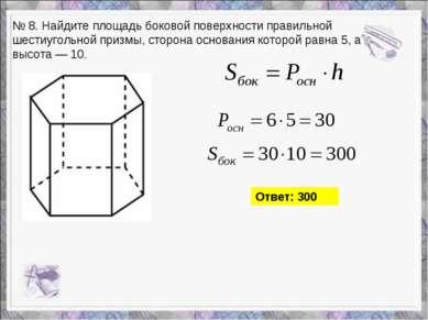 № 8. Найдите площадь боковой поверхности правильной шестиугольной призмы, сто...