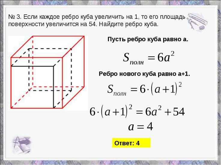 № 3. Если каждое ребро куба увеличить на 1, то его площадь поверхности увелич...