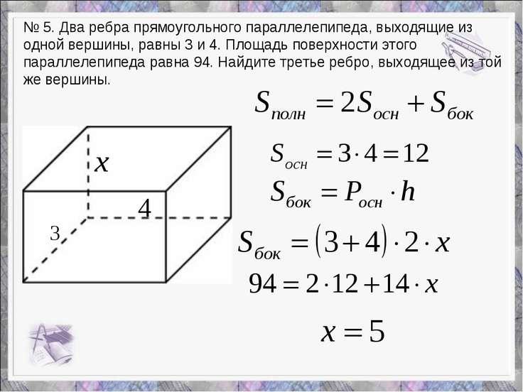 № 5. Два ребра прямоугольного параллелепипеда, выходящие из одной вершины, ра...