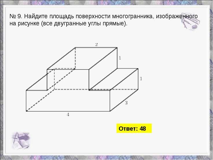 № 9. Найдите площадь поверхности многогранника, изображенного на рисунке (все...