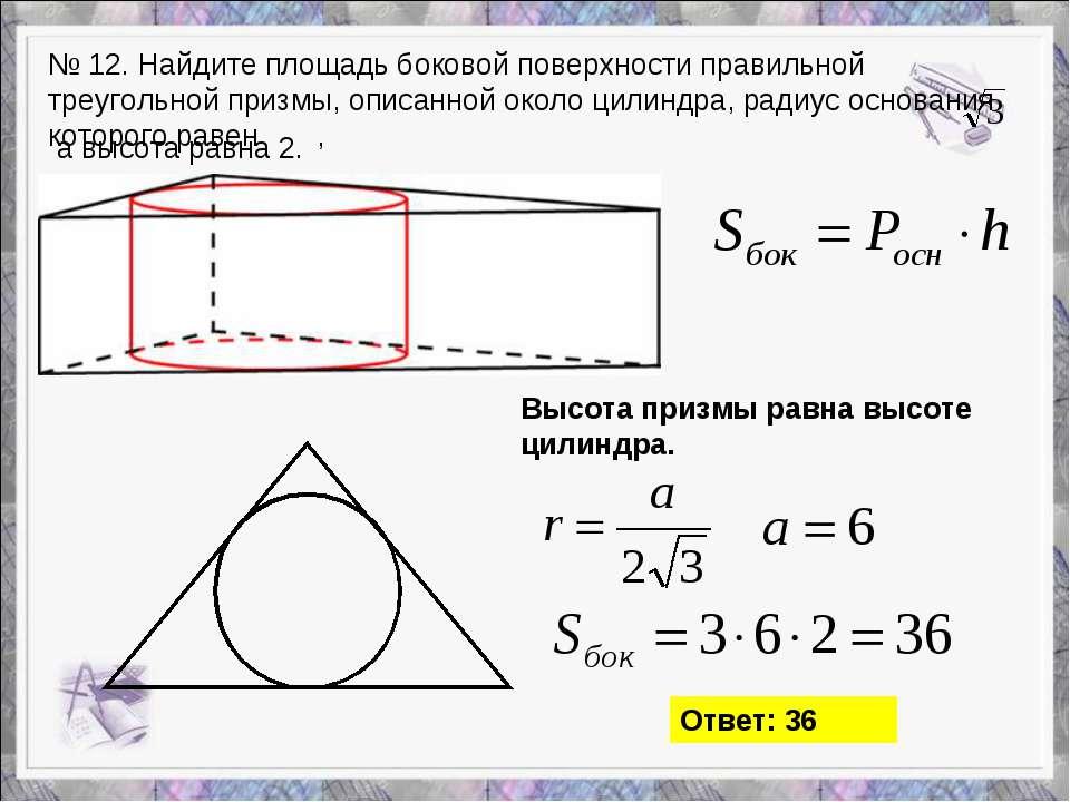 № 12. Найдите площадь боковой поверхности правильной треугольной призмы, опис...