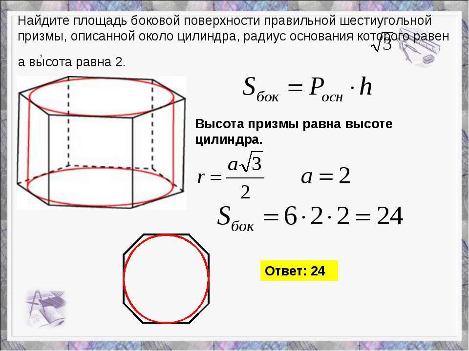 Найдите площадь боковой поверхности правильной шестиугольной призмы, описанно...