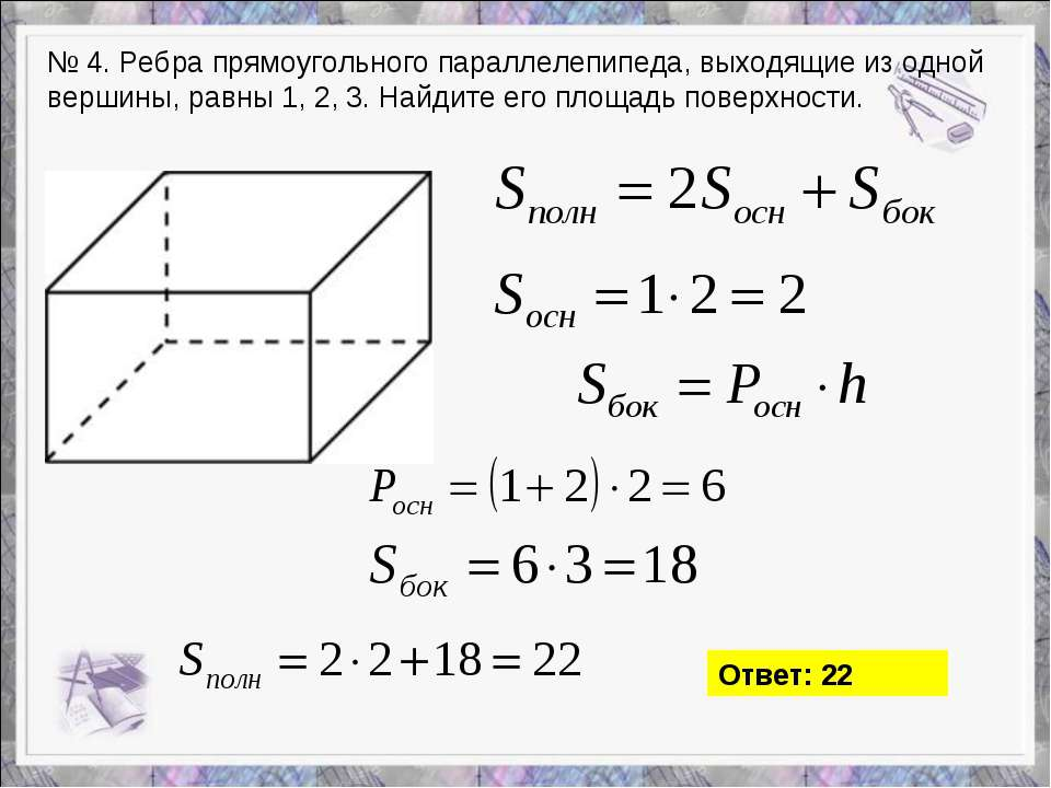 № 4. Ребра прямоугольного параллелепипеда, выходящие из одной вершины, равны ...