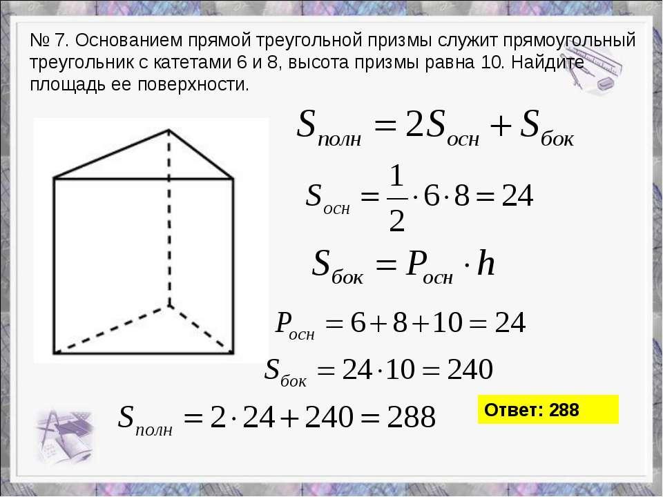 № 7. Основанием прямой треугольной призмы служит прямоугольный треугольник с ...