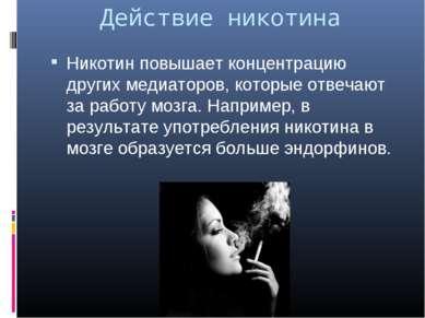 Действие никотина Никотин повышает концентрацию других медиаторов, которые от...