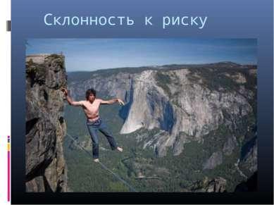 Склонность к риску