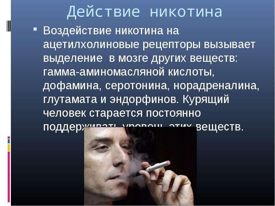 Действие никотина Воздействие никотина на ацетилхолиновые рецепторы вызывает ...
