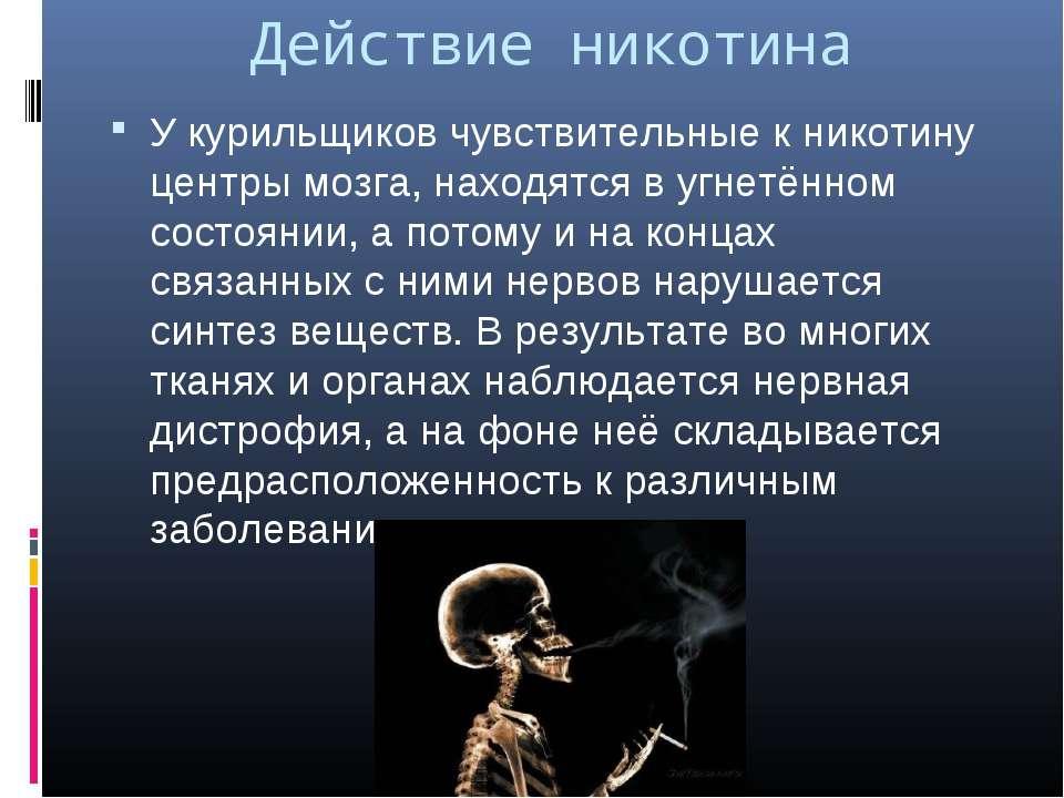Действие никотина У курильщиков чувствительные к никотину центры мозга, наход...