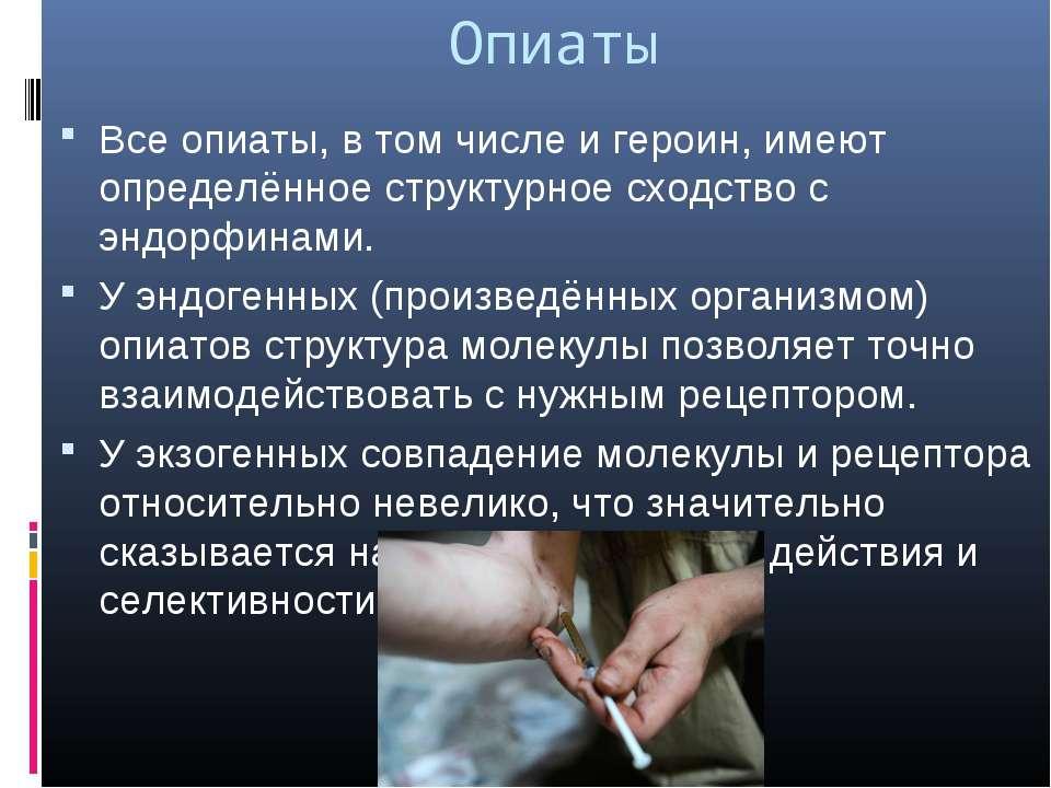 Опиаты Все опиаты, в том числе и героин, имеют определённое структурное сходс...