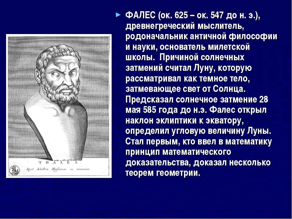 ФАЛЕС (ок.625 – ок.547 до н.э.), древнегреческий мыслитель, родоначальник ...
