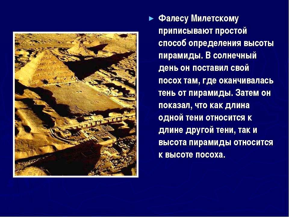 Фалесу Милетскому приписывают простой способ определения высоты пирамиды. В с...