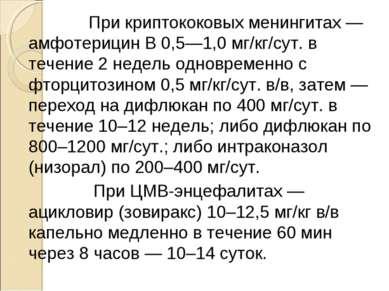 При криптококовых менингитах — амфотерицин В 0,5—1,0 мг/кг/сут. в течение 2 н...