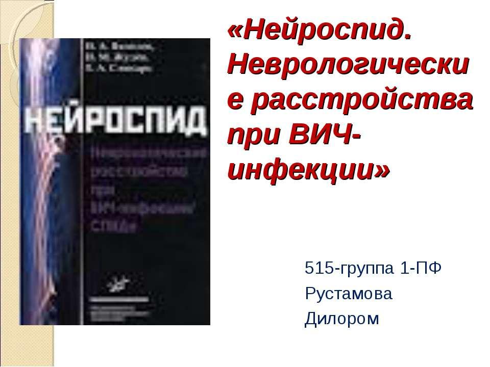 «Нейроспид. Неврологические расстройства при ВИЧ-инфекции» 515-группа 1-ПФ Ру...