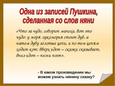 «Что за чудо, говорит мачеха, вот это чудо: у моря лукоморья стоит дуб, а нат...